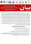 تاونات: إستنكار الإعفاءات واحتجاج يوم الثلاثاء 21 فبراير 2017 س11 أمام مديرية التعليم