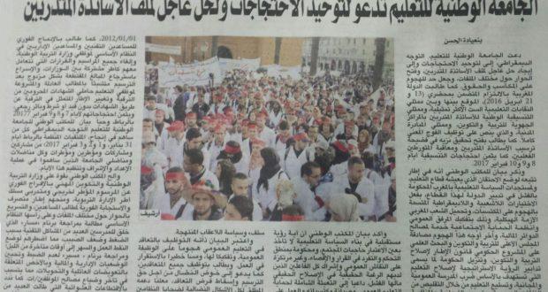 صحافة، المساء: الجامعة تدعو لتوحيد الاحتجاجات ولحل عاجل لملف الأساتذة المتدربين