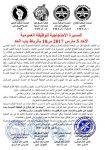 المسيرة الاحتجاجية للوظيفة العمومية الأحد 5 مارس 2017 س10 بالرباط باب الحد