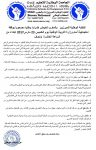 المبرزون مع إضراب يوم الخميس 23 مارس2017 وينظَِمون وقفة س10 و30 أمام وزارة التربية