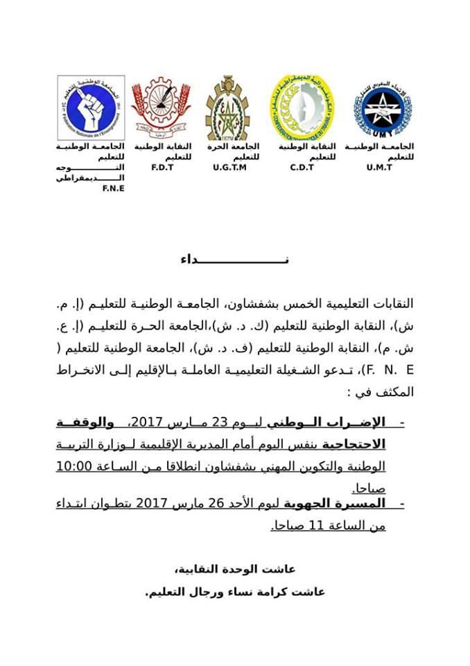 شفشاون: CDT-UMT-UGTM-FDT-FNE مع إضراب 23-3-2017 ووقفة المديرية س10 ومسيرة تطوان الأحد 26-3-2017 س11