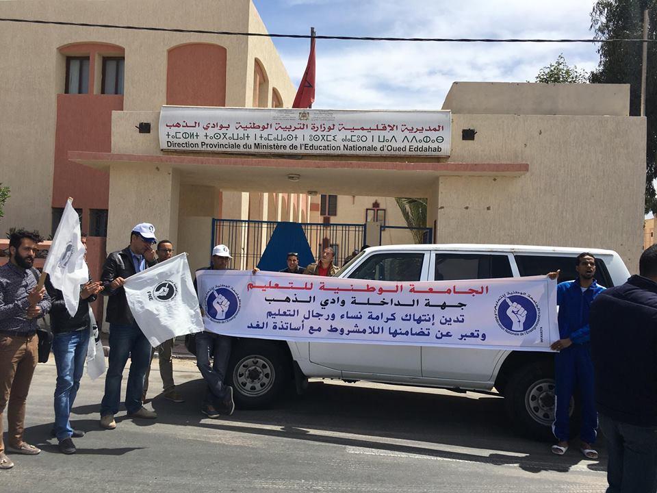 Dakhla-Oued-Eddahab-FNE-Sit-in-23-3-2017 (2)