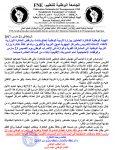 الدكاترة ضد مذكرة المراكز الجهوية ومع إضراب 23 مارس ووقفات المديريات الإقليمية س10