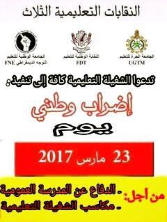 الانضباط النضالي: إضراب الخميس 23 مارس 2017 ووقفات إحتجاجية أمام المديريات الإقليمية و/أو الأكاديميات