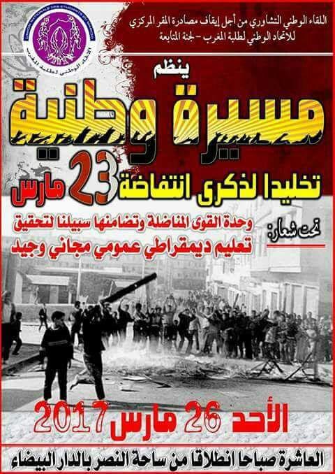 Marche-nationale-dim-26-4-2017-10h-place-annsr-derb-omar-casa