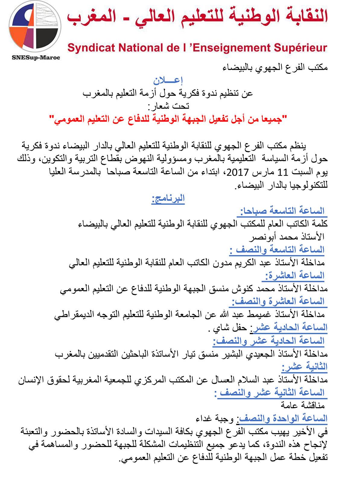 Snesup-conference-enseignement-EST-Casa-11-3-2017-Bounasr-Madoun-Qnouch-Ghmimat-Jaaydi-Assal