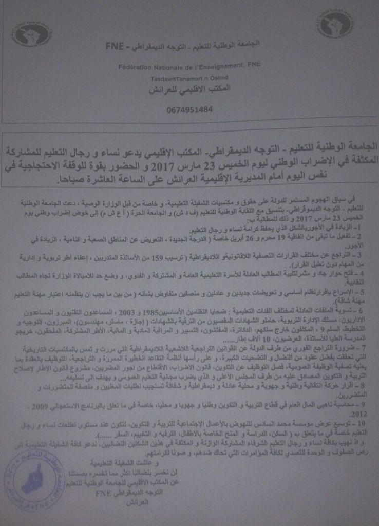 العرائش: الجامعة مع إضراب 23 مارس 2017 ووقفة المديرية الإقليمية س10