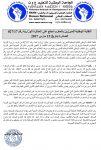 المبرزون ضد مذكرة المراكز الجهوية ومع إضراب 23 مارس ويحتجون أمام الوزارة س10و30
