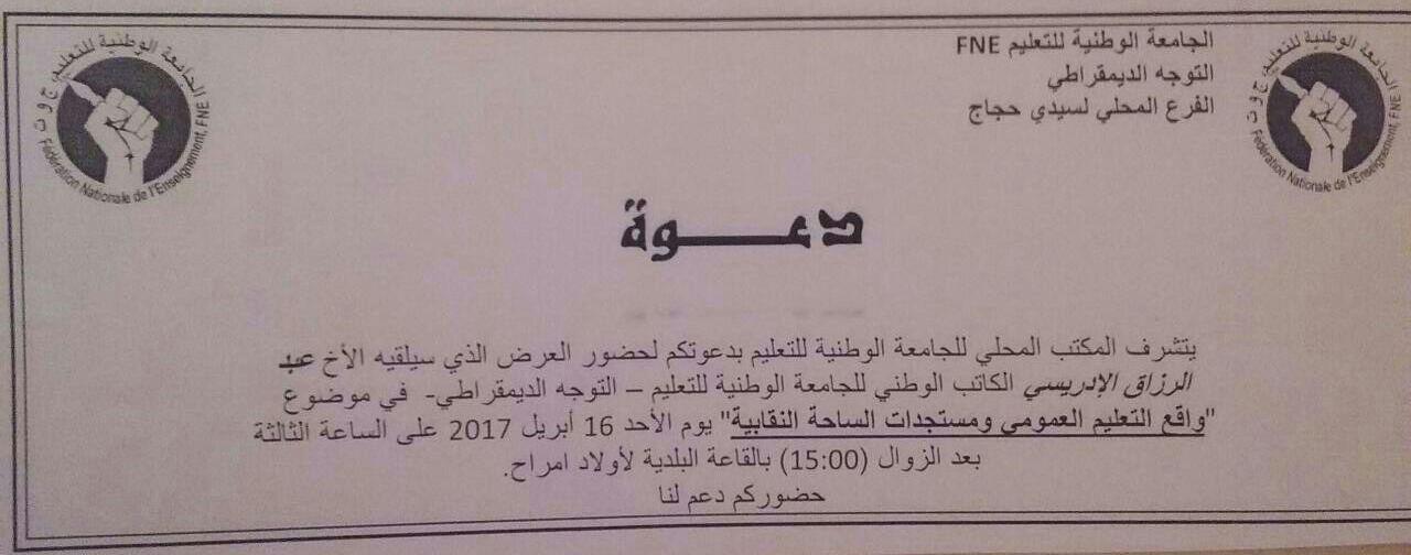 FNE-DRISSI-Abderrazzak-Sidi-Hajjaj-Dim-16-4-2017-15h-Salle-Commune-oulad-mrah