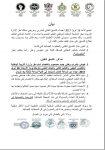 مسلك الإدارة: إضراب وطني ووقفة الوزارة 26 أبريل 2017 س10 إلى س15