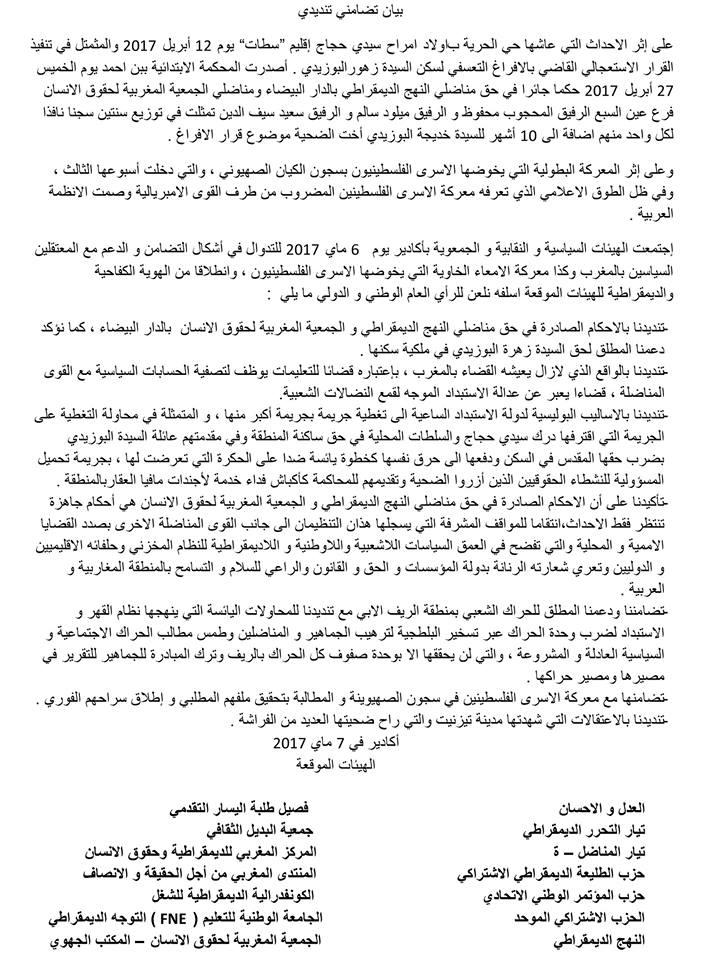 agadir-sidi-hajjaj-palestine-solidarite-protestation