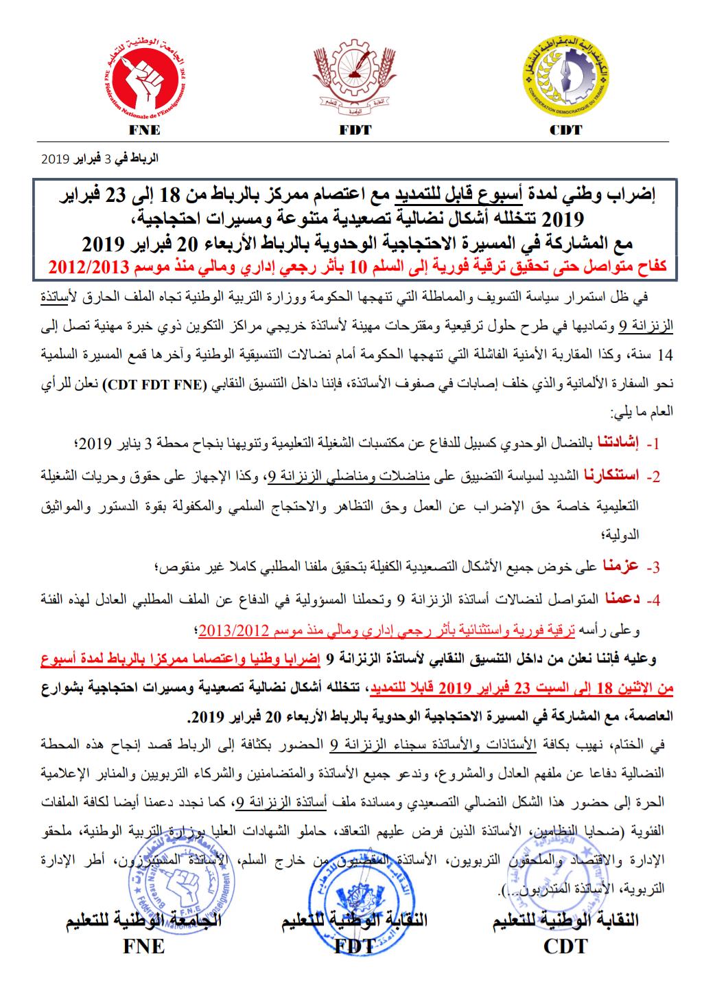 إضراب وطني أسبوع 18 إلى 23 فبراير 2019 واحتجاجات، مع