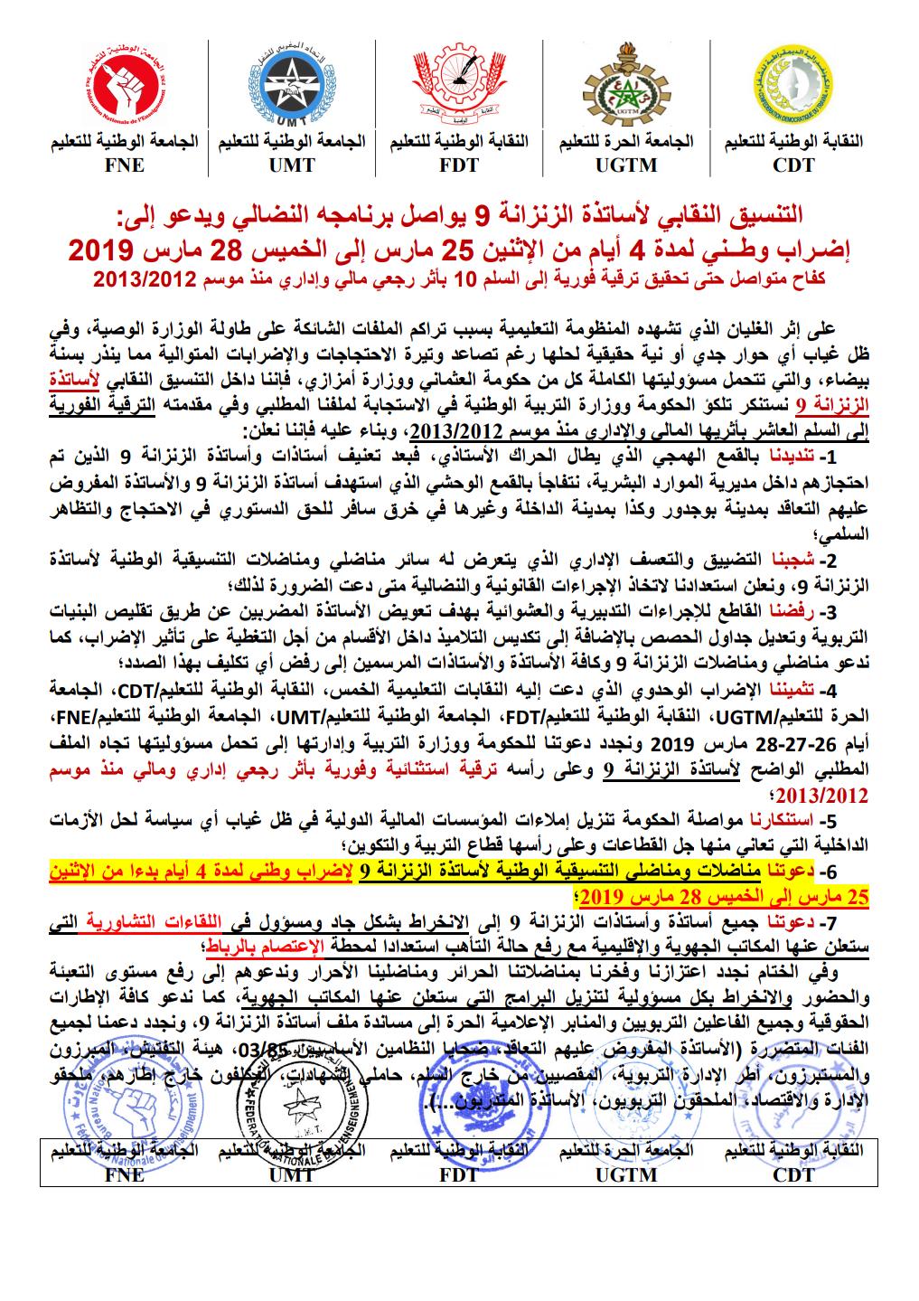 أساتذة الزنزانة 9 إضـراب من 25 إلى 28 مارس 2019 لتحقيق ترقية